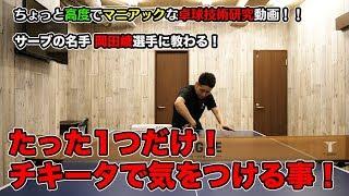 MurajiLab. feat岡田選手 EP.9 番外編 チキータで気をつけることとは!【卓球動画はLili PingPong Channel】