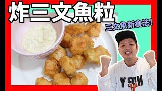 炸三文魚粒 食譜 - 家常菜 |   爱吃鱼一定要收藏 | ???? 好好味 好好食 簡單易做 ????【我要做廚神】