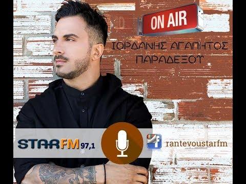 """Ο Ιορδάνης Αγαπητός στην εκπομπή """"Ραντεβού στις 16:00"""" στον Star FM 97,1"""