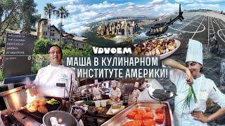 КАЛИФОРНИЯ • Напа • Обучение в кулинарной Академии • Нью-Йорк с вертолета