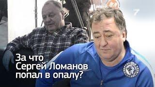 За что Сергей Ломанов попал в опалу