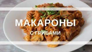 Макароны с грибами в мультиварке | Простой рецепт | веган | вкусный блог