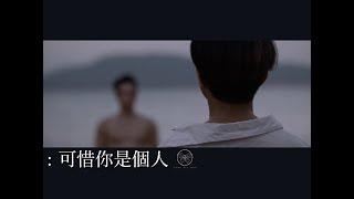 鄧小巧 Tang Siu Hau - 可惜你是個人 (Official MV)