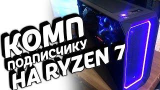 Топовая игровая сборка ПК на Ryzen 7 1800x Сборка игрового компьютера ПК за 75К