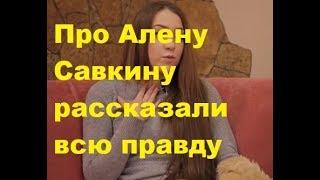 Про Алену Савкину рассказали всю правду. ДОМ-2 новости, сплетни, слухи, скандалы.