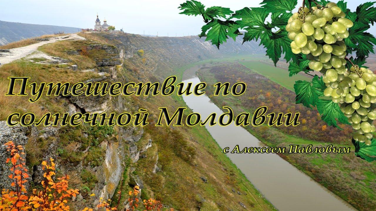 Путешествие по солнечной Молдавии (1 серия)