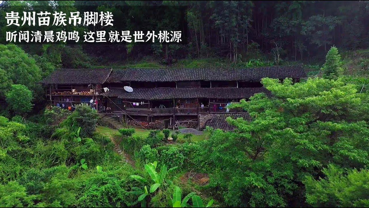 自驾游贵州,深山里的吊脚楼,苗族年轻小伙依然选择在这里生活