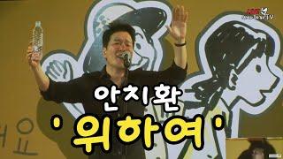 """노무현 대통령 서거10주기-""""안치환 위하여"""""""