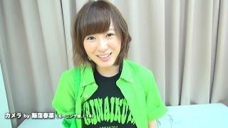 7月7日で、17歳を迎えたモーニング娘。'14 9期メンバー生田衣梨奈がバー...