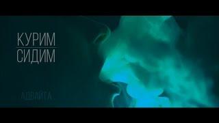 Смотреть клип Адвайта - Курим Сидим