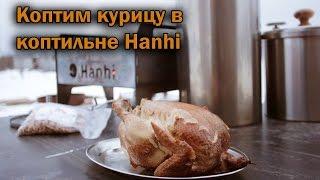 Коптим целую курицу в коптильне Hanhi