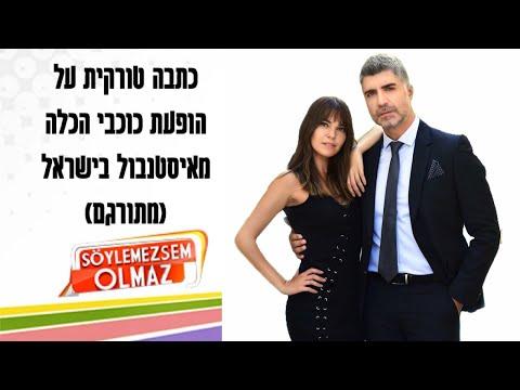 הכלה מאיסטנבול - כתבה בטורקיה על הופעת כוכבי הסדרה בישראל | מתורגם | istanbullu gelin israil