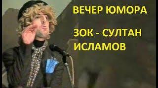 ЗОК - СУЛТАН ИСЛАМОВ, ВЕЧЕР ЮМОРА