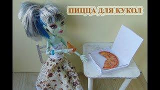 пицца для кукол / Как сделать пиццу для кукол / Коробка для пиццы