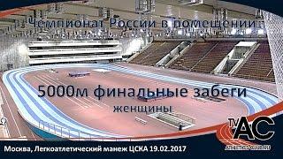 5000м женщины - финальные забеги