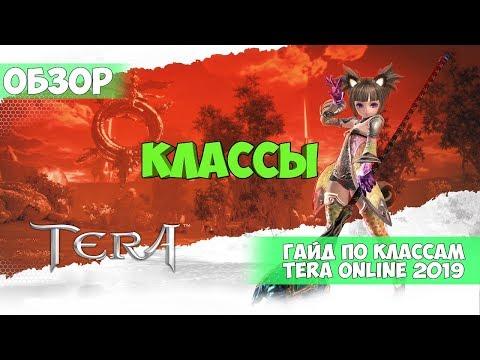 Tera Online | ОБУЧАЛКА | ГАЙД ПО КЛАССАМ 2019 MMO RPG | Гайд для новичков | За кого играть | Обзор