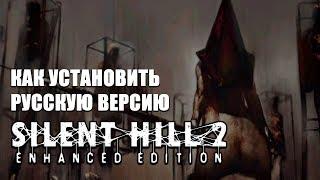 Устанавливаем РУСКОЯЗЫЧНУЮ версию Silent Hill 2: Enhanced Edition.