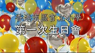 2017第一次生日會First Birthday Party