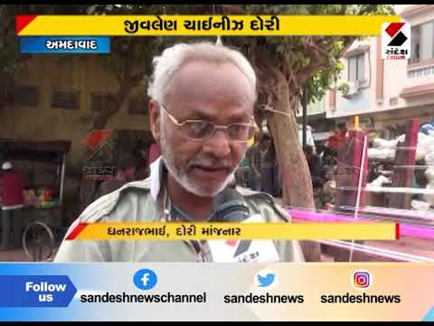 Why Do Chinese Thread Harm To People ? ॥ Sandesh News TV