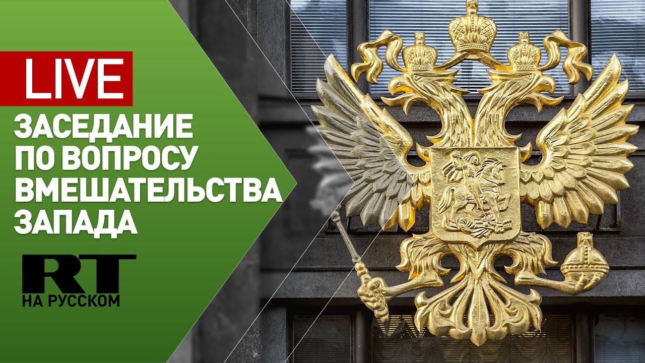 Заседание комиссии Думы по причастности стран Запада к организации несогласованных акций в РФ