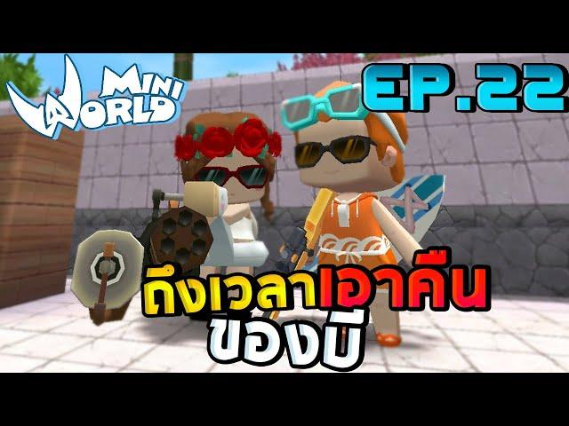 Mini World: Block Art #22 - ถึงเวลาที่บีจะทวงชัยชนะคืน!