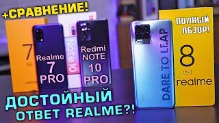 Realme 8 Pro полный обзор в сравнении с Redmi Note 10 Pro и Realme 7 Pro! Годный компакт?! [4К]