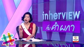 In Her View คำผกา