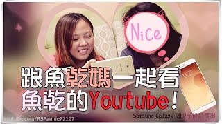 【Annie】Watch Annie's Youtube channel with Annie's mom! Special Video for Mother's Day ❤