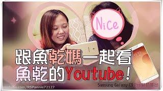 【魚乾】跟魚乾媽一起看魚乾的Youtube!母親節特別節目❤