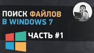 Урок #17. Поиск файлов в Windows 7. Часть 1
