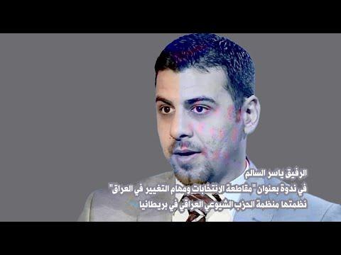 الرفيق ياسر السالم في ندوة بعنوان :مقاطعة الانتخابات ومهام التغيير في العراق-  - 19:55-2021 / 9 / 9