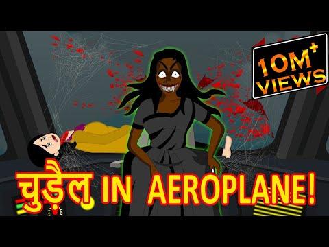 चुड़ैल In Aeroplane | Horror Cartoon | Cartoon In Hindi | Cartoon | Maha Cartoon Tv Adventure