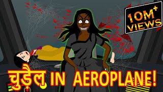 in-aeroplane-hindi-cartoon-cartoon-in-hindi-cartoon-maha-cartoon-tv-adventure