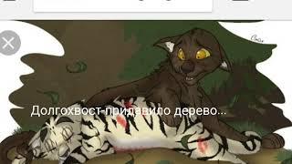 Коты-Воители. Смерти....