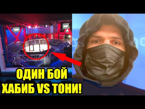 Хабиб Vs Фергюсон и три судьи/Организация UFC 249 совет от Бена Аскрена/Емельяненко Vs Харитонов