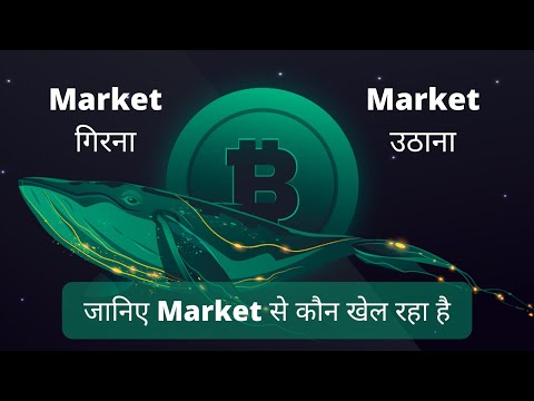 How Whales Manipulate The Crypto Market? | Crypto Market Manipulation