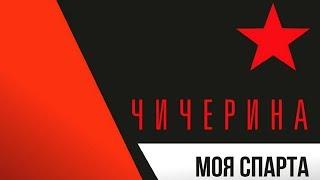 """Один день в Донецке. Презентация фильма """"Донбасс - Моя Спарта""""."""