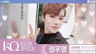 ATEEZ(에이티즈) ASMR 자기소개 - 우영