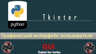 Создание оконных приложений на Python - Модуль Tkinter