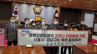 강남구의회 국민의 힘 …