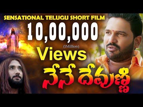 Nene Devunni complete Telugu Short Film||Karunakar Sugguna||DSP||Swathi Naidu