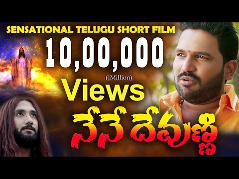 NENE DEVUNNI    Telugu Short Film    Karunakar Sugguna   DSP   Swathi Naidu   nene Devunni  2019