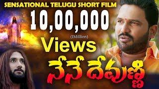 NENE DEVUNNI || Telugu Short Film || Karunakar Sugguna ||DSP|| Swathi Naidu ||nene devunni||2019
