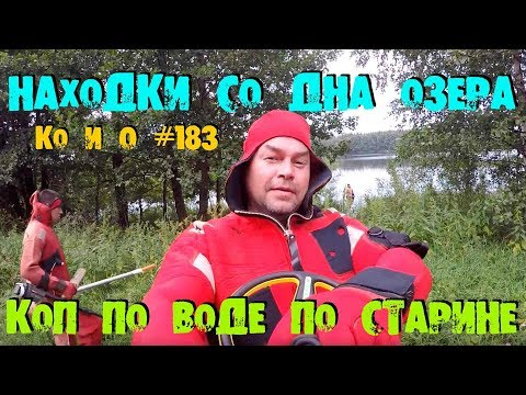 КОП ПО ВОДЕ ПО СТАРИНЕ RUSSIAN TREASURE HUNTERS SEARCH AT THE BOTTOM OF THE LAKE