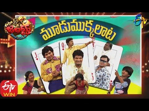 Extra Jabardasth  31st January 2020    Full Episode   Sudheer,Bhaskar  ETV Telugu