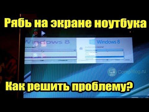 Рябь на экране ноутбука после установки видеодрайвера INTEL HD