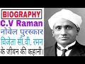 C V Raman Biography in Hindi. नोवेल पुरस्कार विजेता और भारत रत्न सी.वी. रमन के जीवन की कहानी।
