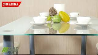 Кухонный стол со столешницей из каленого прозрачного стекла Аттика.  Мебель для кухни от amf.com.ua