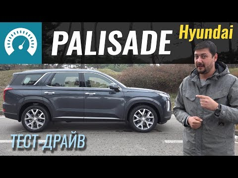 HYUNDAI Palisade: ЖИРный кореец. Первый тест-драйв