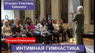 Отзывы участниц тренинг г.Уфа. Интимная гимнастика. Татьяна Кожевникова.